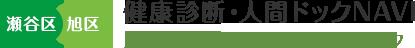 瀬谷区・旭区 健康診断・人間ドックNAVI 監修 わたなべファミリークリニック